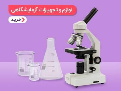 خرید تجهیزات آزمایشگاهی