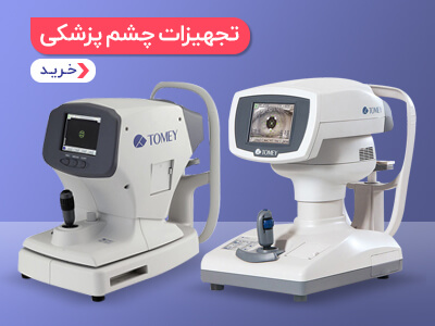 خرید تجهیزات چشم پزشکی