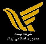 لوگوی پست جمهوری اسلامی ایران