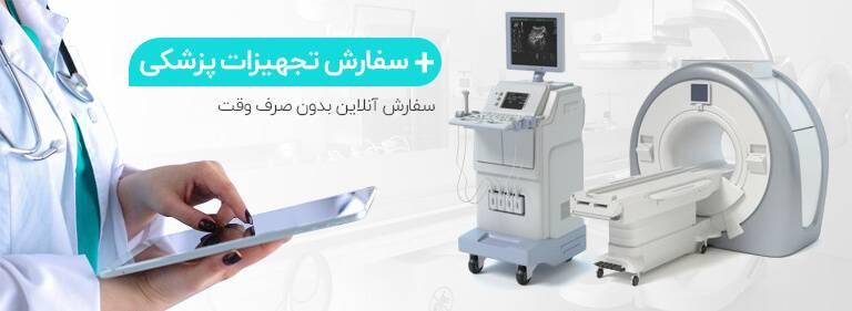 سفارش تجهیزات پزشکی آنلاین