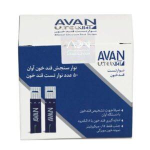 نوار تست قندخون آوان -avan blood glucose blood test strips
